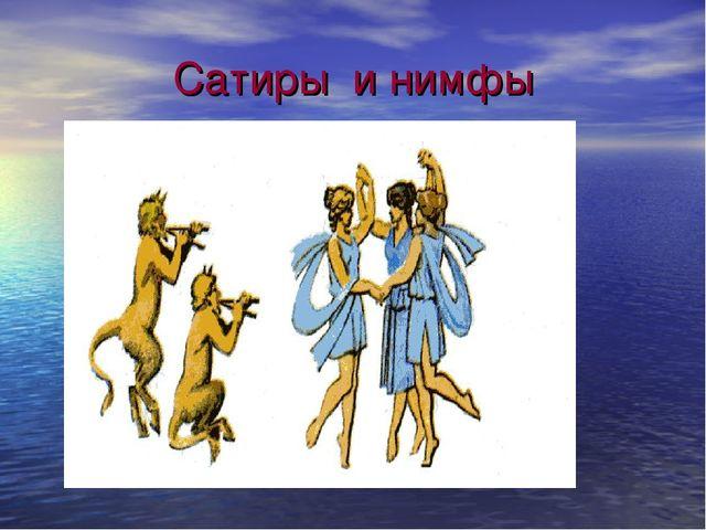 Сатиры и нимфы