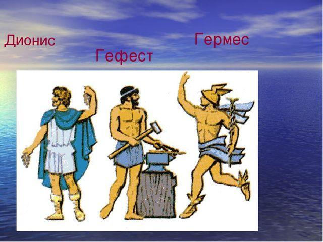 Дионис Гефест Гермес
