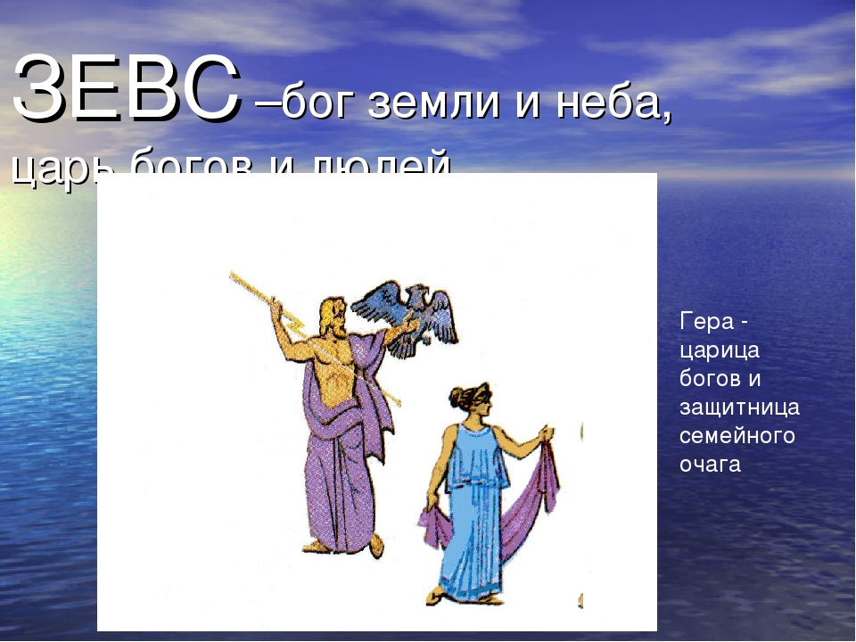 ЗЕВС –бог земли и неба, царь богов и людей Гера - царица богов и защитница се...