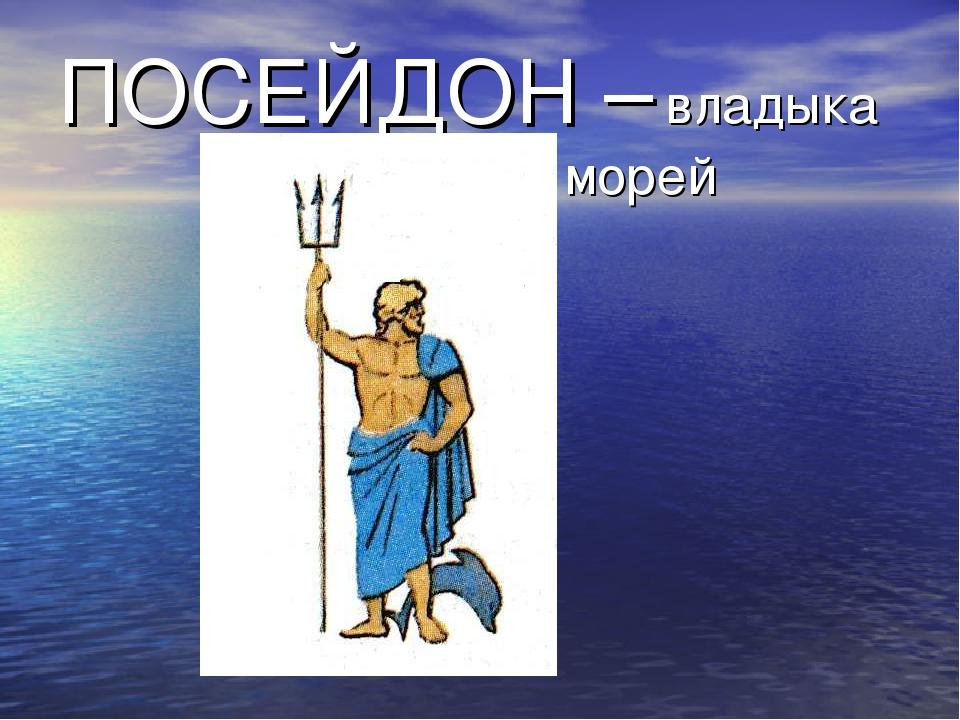 ПОСЕЙДОН – владыка морей
