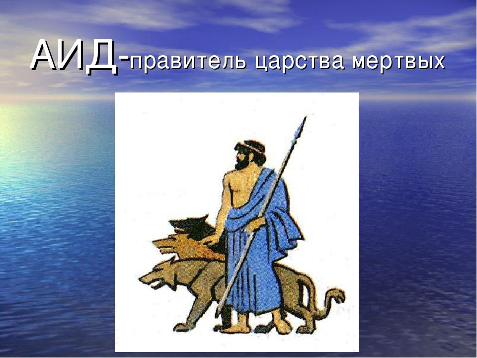 АИД-правитель царства мертвых