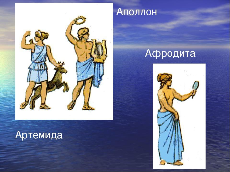 Артемида Аполлон Афродита