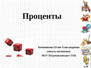 Проценты Кожевникова Юлия Александровна учитель математики МОУ Петропавловска
