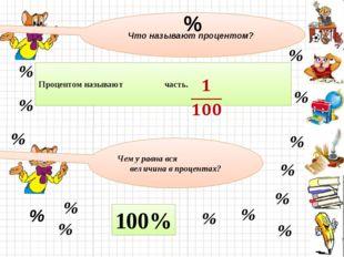 Что называют процентом? % % % % Процентом называют часть. % % % % % % % % %