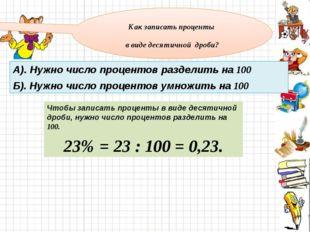 Как записать проценты в виде десятичной дроби? А). Нужно число процентов раз