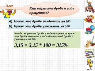 Как выразить дробь в виде процентов? А). Нужно эту дробь разделить на 100 Б)