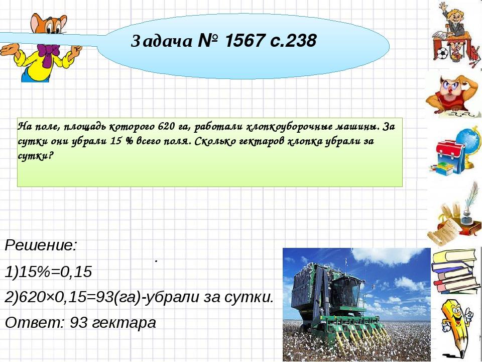 Задача № 1567 с.238 На поле, площадь которого 620 га, работали хлопкоуборочн...