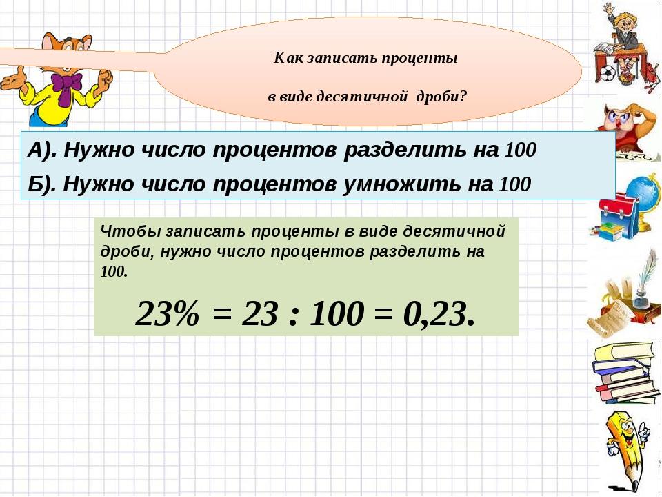 Как записать проценты в виде десятичной дроби? А). Нужно число процентов раз...