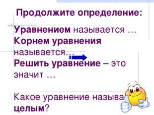 Проверка домашнего задания № 383(б) Ответ: - 1; 1,5. № 383(г) Ответ: 9. № 38