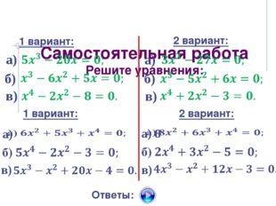 Домашнее задание по группам: 1 уровень: № 384(3стр), 385(2стр) 2 уровень: № 3