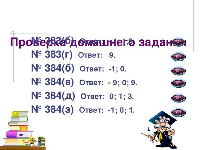 №384(б) №384(в)
