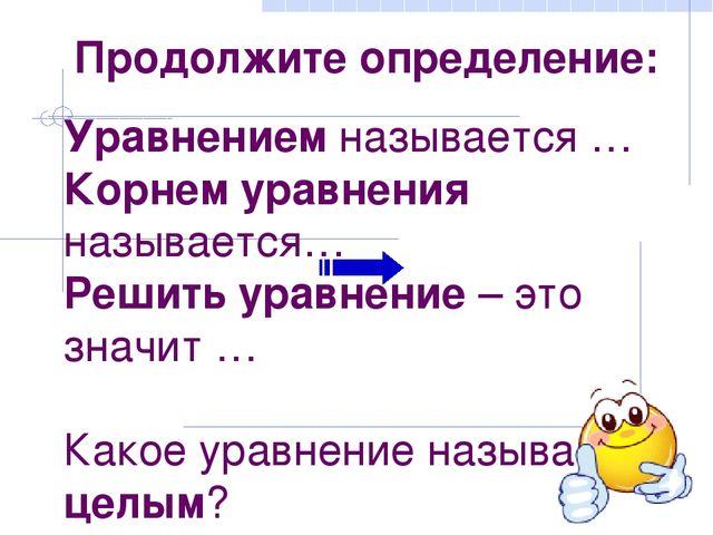 Проверка домашнего задания № 383(б) Ответ: - 1; 1,5. № 383(г) Ответ: 9. № 38...