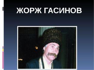 ЖОРЖ ГАСИНОВ