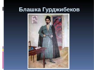 Блашка Гурджибеков