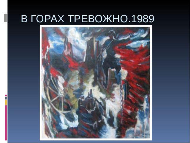 В ГОРАХ ТРЕВОЖНО.1989