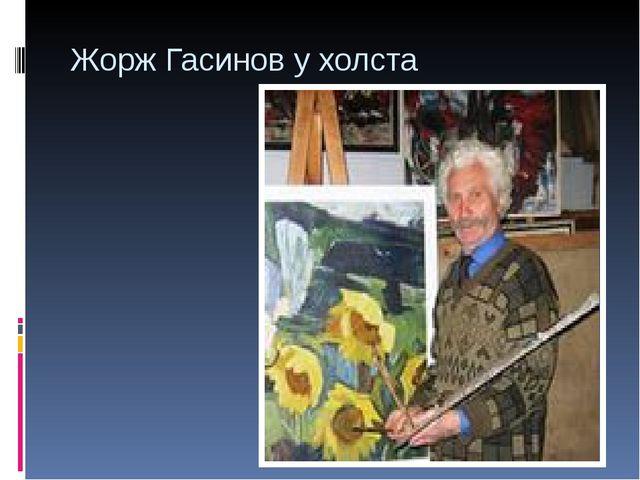 Жорж Гасинов у холста