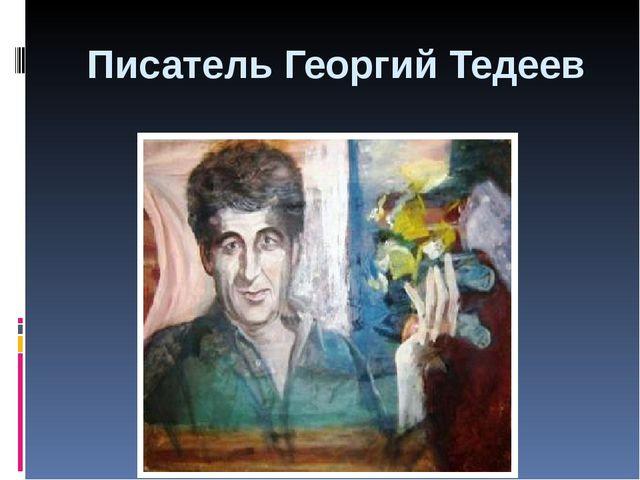 Писатель Георгий Тедеев