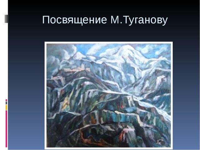 Посвящение М.Туганову