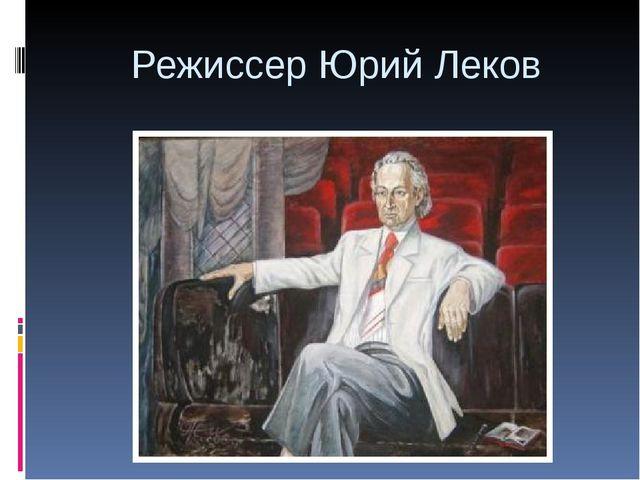 Режиссер Юрий Леков