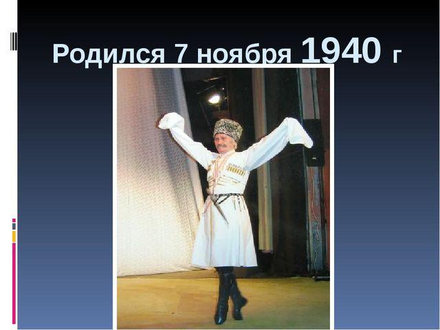 Родился 7 ноября 1940 г