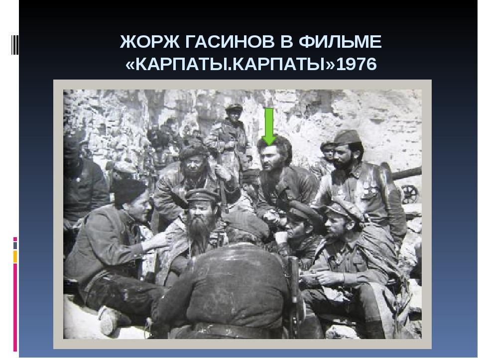 ЖОРЖ ГАСИНОВ В ФИЛЬМЕ «КАРПАТЫ.КАРПАТЫ»1976