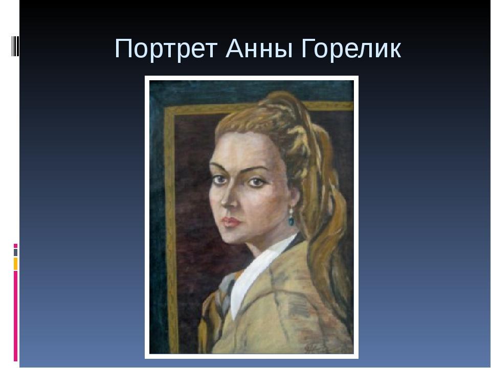 Портрет Анны Горелик