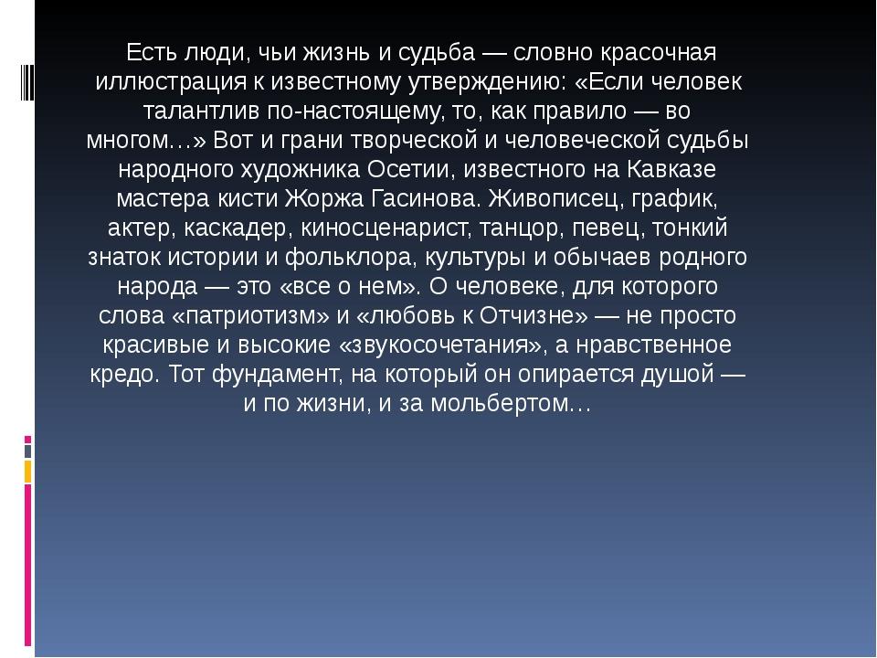 Есть люди, чьи жизнь и судьба — словно красочная иллюстрация к известному ут...