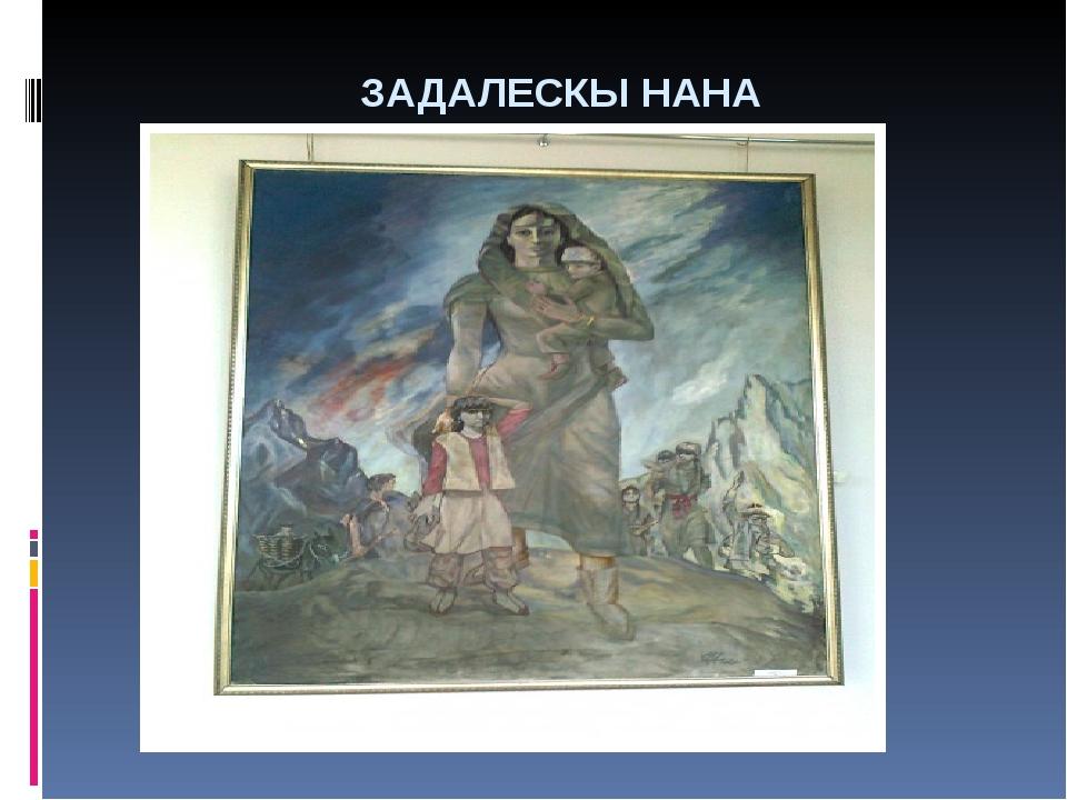 ЗАДАЛЕСКЫ НАНА