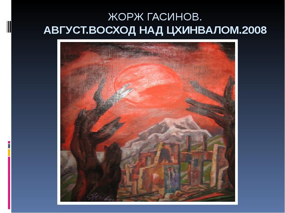 ЖОРЖ ГАСИНОВ. АВГУСТ.ВОСХОД НАД ЦХИНВАЛОМ.2008