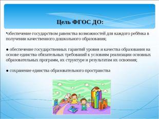 Цель ФГОС ДО: обеспечение государством равенства возможностей для каждого ре