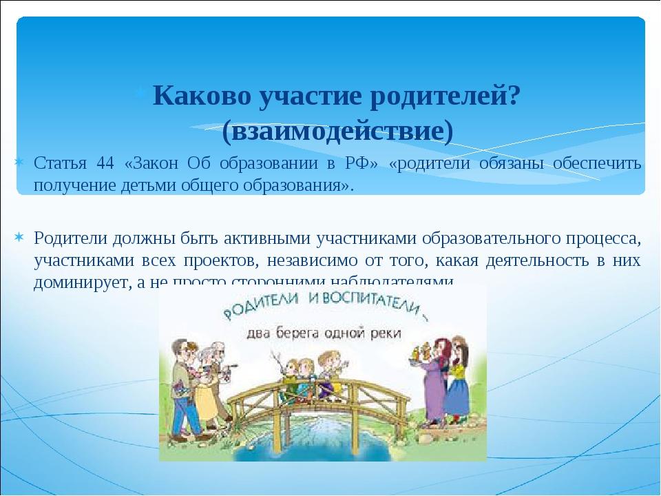 Каково участие родителей? (взаимодействие) Статья 44 «Закон Об образовании в...