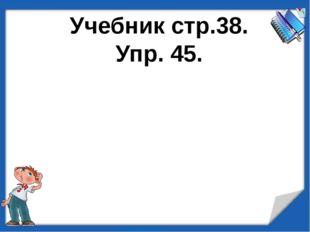 Учебник стр.38. Упр. 45.