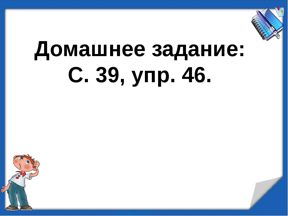 Домашнее задание: С. 39, упр. 46.