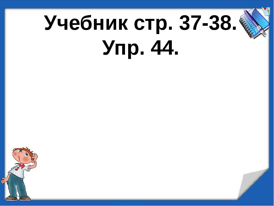 Учебник стр. 37-38. Упр. 44.