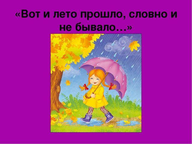 «Вот и лето прошло, словно и не бывало…»