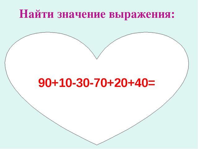 Найти значение выражения: 90+10-30-70+20+40=
