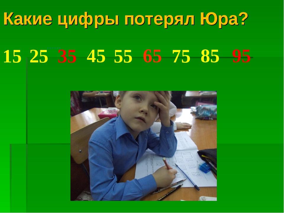 …… Какие цифры потерял Юра? 35 55 65 15 25 45 75 85 95