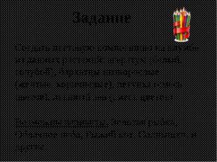 Задание Создать цветовую композицию на клумбе из данных растений: агератум (б