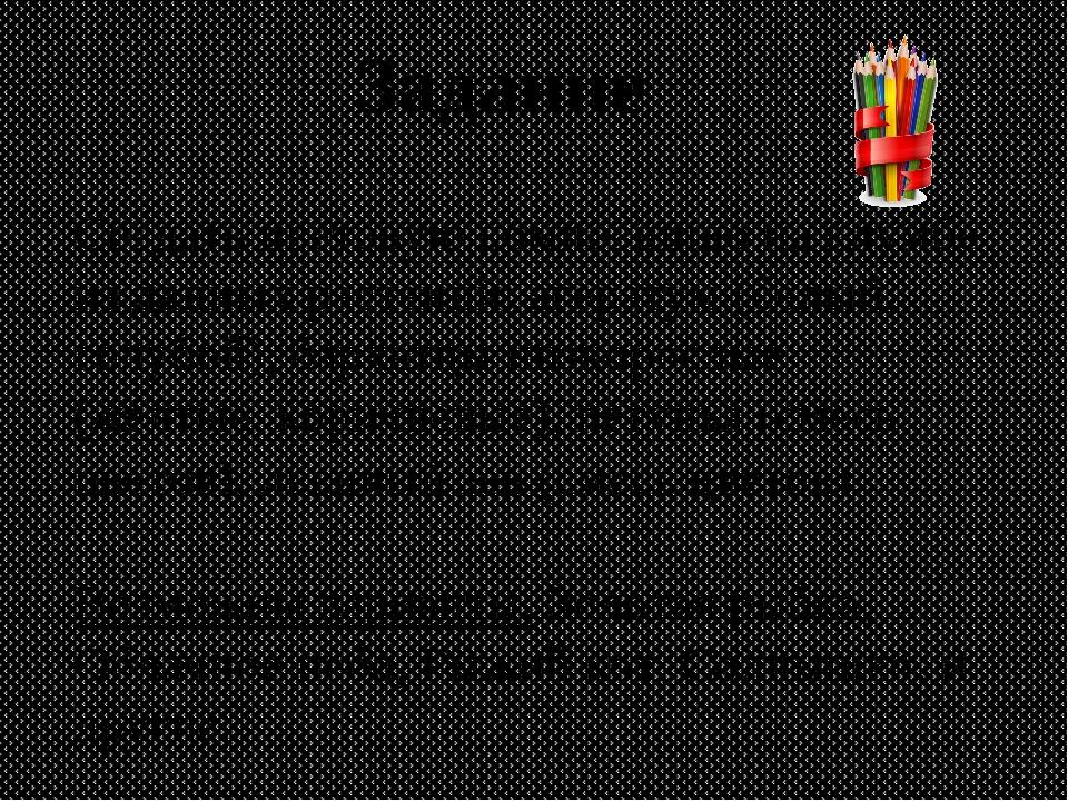 Задание Создать цветовую композицию на клумбе из данных растений: агератум (б...