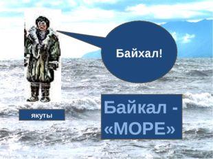Байкал - «МОРЕ» якуты Байхал!