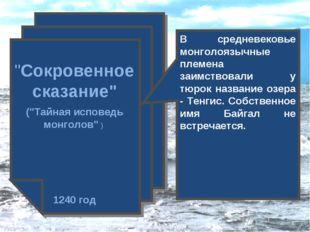 """""""Сокровенное сказание"""" (""""Тайная исповедь монголов"""" ) В средневековье монголоя"""