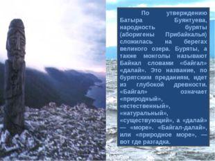 По утверждению Батыра Буянтуева, народность буряты (аборигены Прибайкалья) с