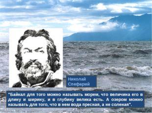 """Николай Спефарий """"Байкал для того можно называть морем, что величина его в дл"""