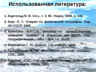 Бартольд В. В. Соч., т. 3. М.: Наука, 1968, с. 341. Берг Л, С. Очерки по физи