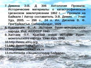 Демина Э.В. Д 306 Антология Провала: Исторические материалы о катастрофическо