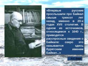 «Впервые русские прослышали про Байкал свыше трехсот лет назад, именно в 20-х
