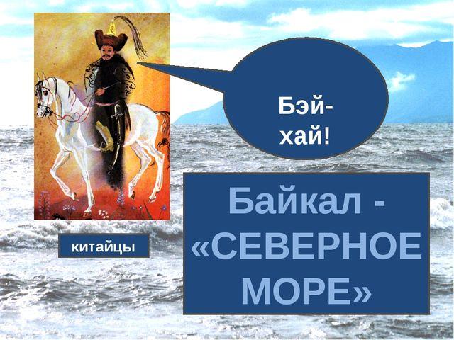 Байкал - «СЕВЕРНОЕ МОРЕ» китайцы Бэй-хай!