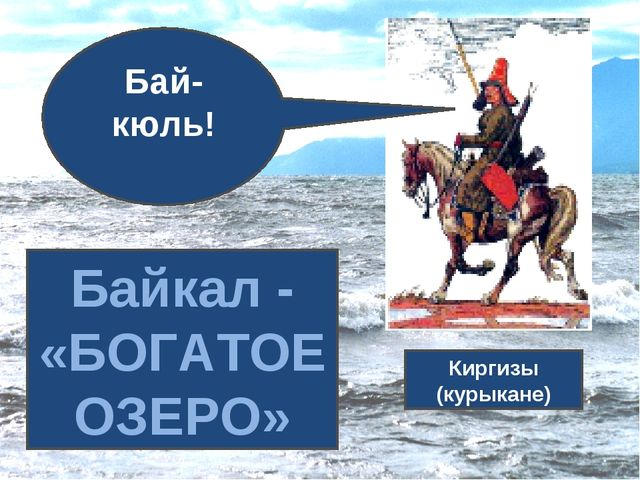 Бай-кюль! Байкал - «БОГАТОЕ ОЗЕРО» Киргизы (курыкане)