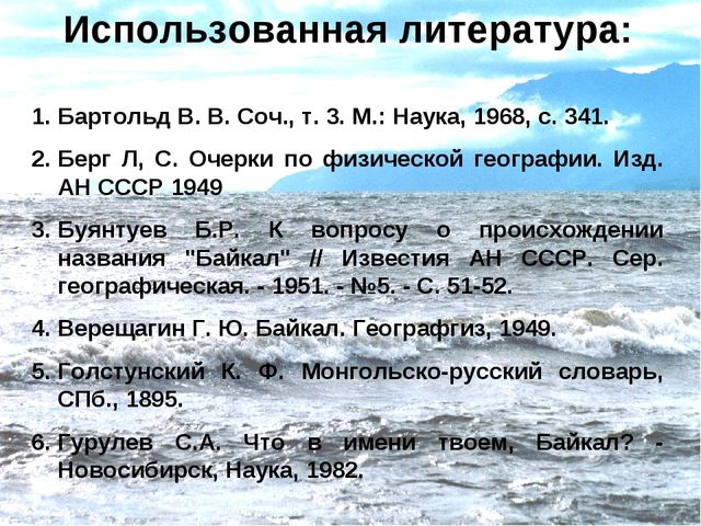 Бартольд В. В. Соч., т. 3. М.: Наука, 1968, с. 341. Берг Л, С. Очерки по физи...