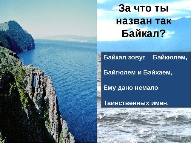 За что ты назван так Байкал? Байкал зовут Байкюлем, Байгюлем и Бэйхаем, Ему д...